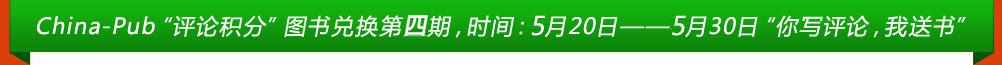 """china-pub""""积分评论""""图书兑换第三期,时间4月20日-4月30日"""